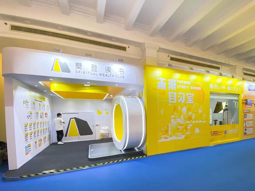 上海樊登书展-展会-展台搭建 (3)