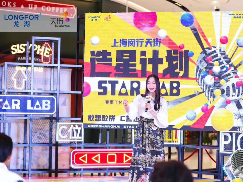 闵行天街-造星计划活动05